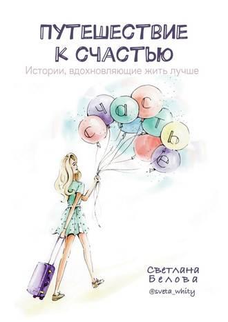 Светлана Белова, Путешествие ксчастью. Истории, вдохновляющие жить лучше
