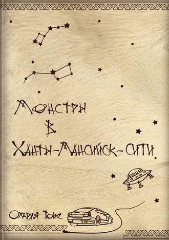 Олария Тойе, Монстры вХанты-Мансийск-сити