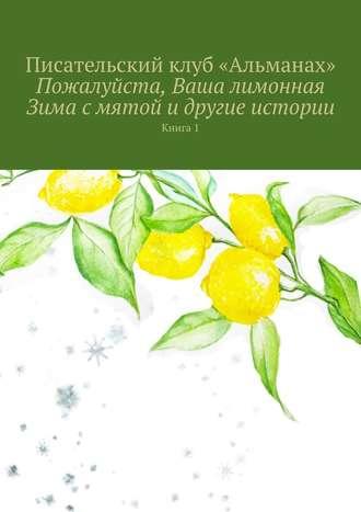 «Альманах», Пожалуйста, Ваша лимонная Зима смятой идругие истории. Книга 1