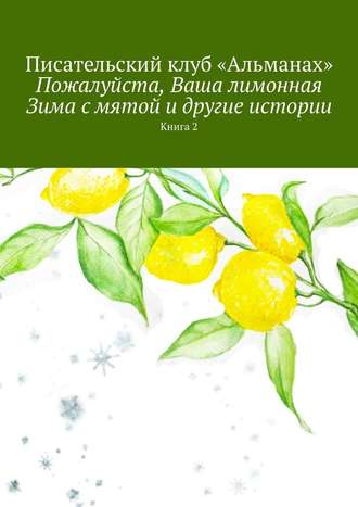 «Альманах», Пожалуйста, Ваша лимонная Зима смятой идругие истории. Книга 2