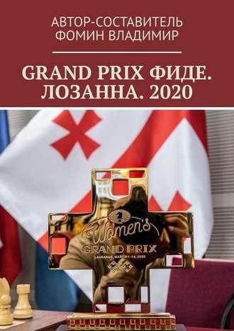 Владимир Фомин, GRAND PRIX ФИДЕ. ЛОЗАННА.2020