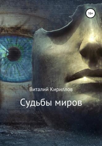 Виталий Кириллов, Судьбы миров. Сборник рассказов