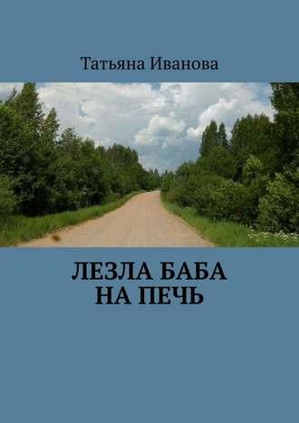 Татьяна Иванова, Лезла баба напечь