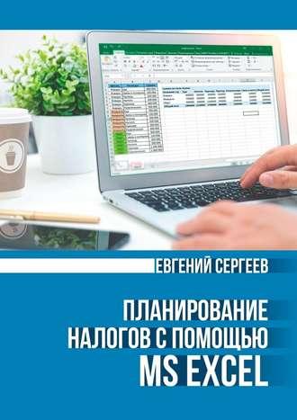 Евгений Сергеев, Планирование налогов спомощью MS Excel