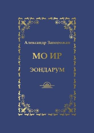 Александр Запорожан, МОИР. Эондарум