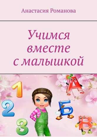 Анастасия Романова, Учимся вместе смалышкой