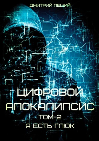 Дмитрий Леший, Цифровой апокалипсис. Том 2. Я есть глюк
