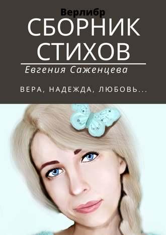 Евгения Саженцева, Сборник стихов. Верлибр