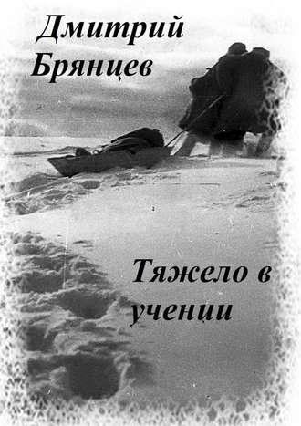 Дмитрий Брянцев, Тяжело вучении