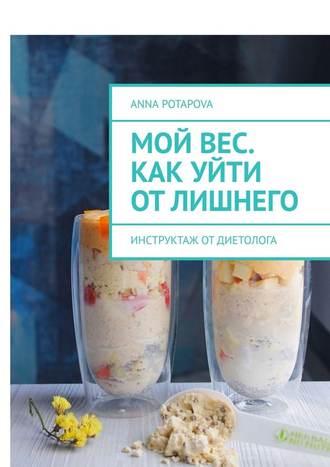Anna Potapova, Мой вес. Как уйти отлишнего. Инструктаж отдиетолога