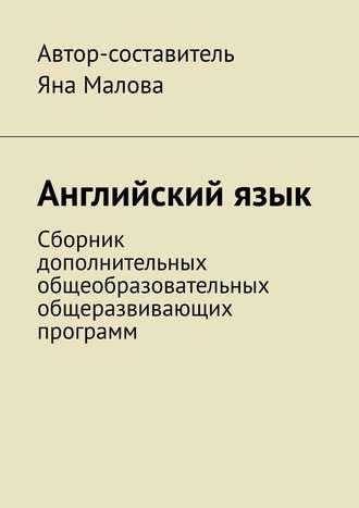 Яна Малова, Английскийязык. Сборник дополнительных общеобразовательных общеразвивающих программ