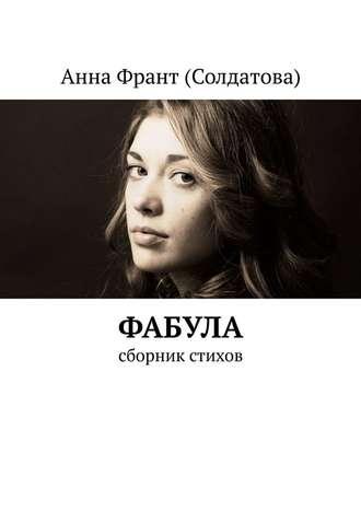 Анна Франт (Солдатова), Фабула. Сборник стихов