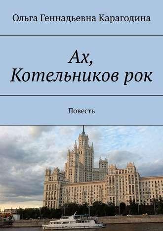 Ольга Карагодина, Ах, Котельниковрок. Повесть