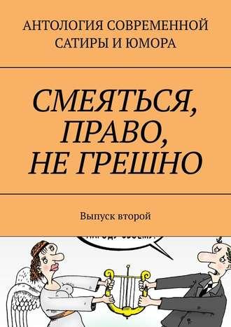 Александр Тарасов, Смеяться, право, негрешно. Выпуск второй