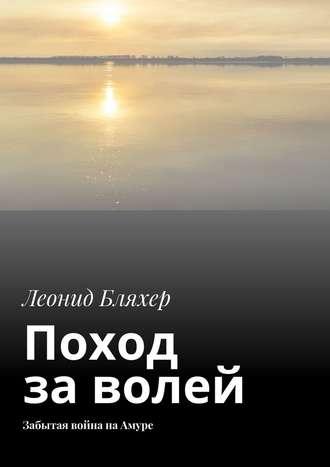 Леонид Бляхер, Поход заволей. Забытая война наАмуре