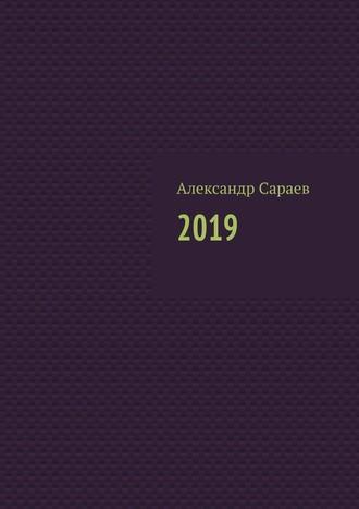 Александр Сараев, 2019