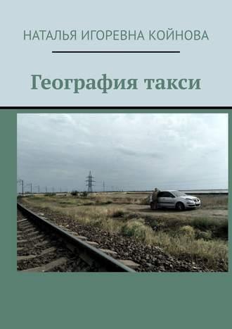 Наталья Койнова, География такси