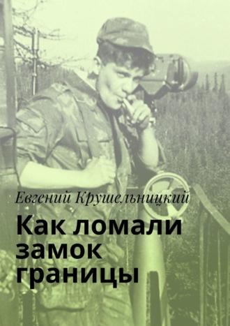 Евгений Крушельницкий, Как ломали замок границы