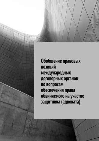 Сергей Назаров, Обобщение правовых позиций международных договорных органов повопросам обеспечения права обвиняемого научастие защитника (адвоката)