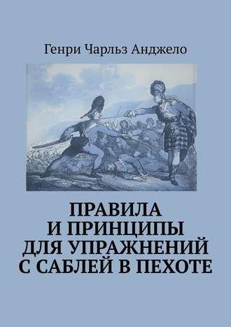 Генри Чарльз Анджело, Правила ипринципы дляупражнений ссаблей впехоте. История фехтования