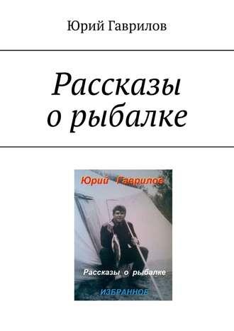 Юрий Гаврилов, Рассказы орыбалке