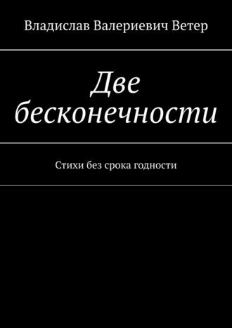 Владислав Ветер, Цикл. Стихи без срока годности