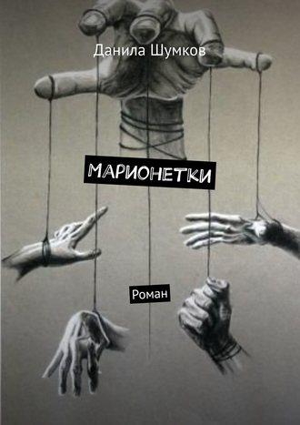 Данила Шумков, Марионетки. Роман