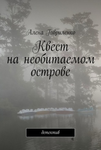 Алена Гавриленко, Квест нанеобитаемом острове. Детектив