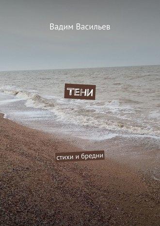 Вадим Васильев, Тени. Стихи ибредни