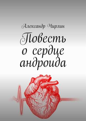 Александр Чирлин, Повесть осердце андроида