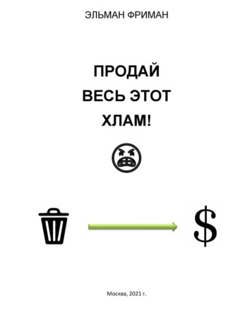 Эльман Фриман, Как превратить вденьги ненужные вещи свашего чердака, или Книга опродажах, написанная немаркетологом