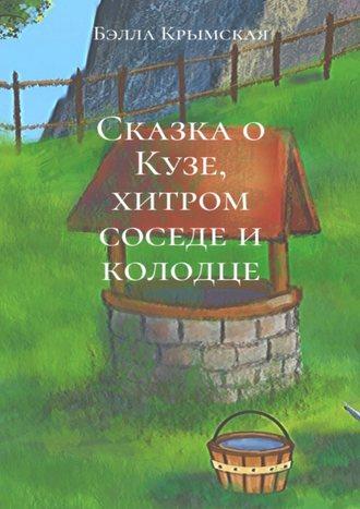 Бэлла Крымская, Сказка оКузе, хитром соседе иколодце