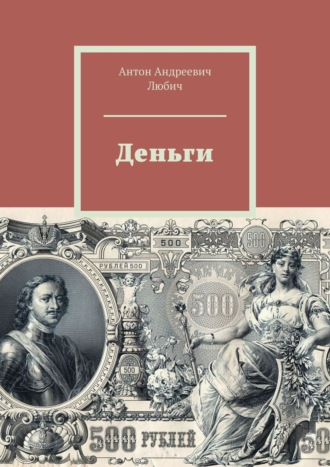 Антон Любич, Деньги