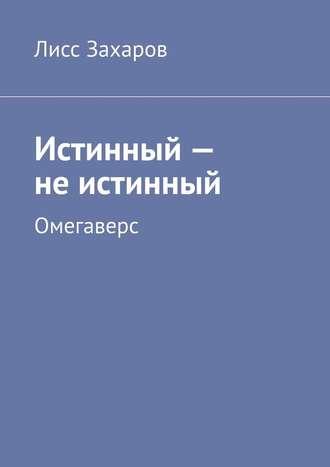 Лисс Захаров, Истинный– неистинный. Омегаверс