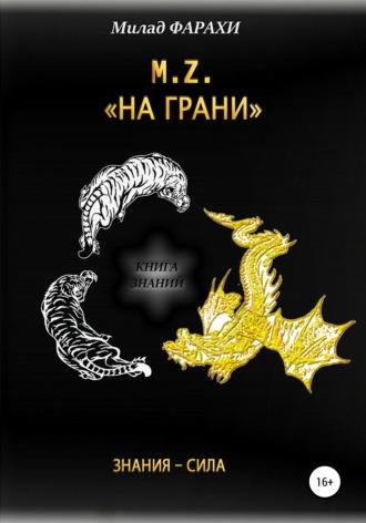 Милад ФАРАХИ, M.Z.– «НА ГРАНИ»