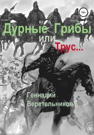 Геннадий Веретельников, Дурные грибы… или Трус…