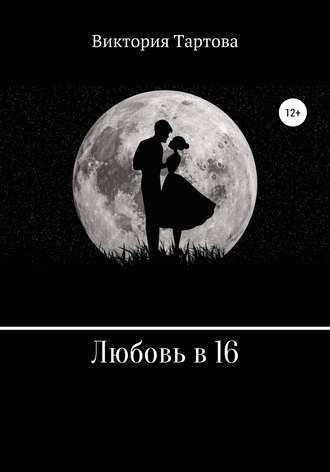 Виктория Тартова, Любовь в 16