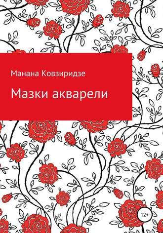 Манана Ковзиридзе, Мазки акварели