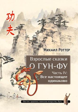 Михаил Роттер, Взрослые сказки о Гун-Фу. Часть IV: Все настоящее одинаково