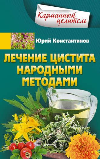 Юрий Константинов, Лечение цистита народными методами