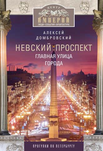 Алексей Домбровский, Невский проспект. Главная улица города