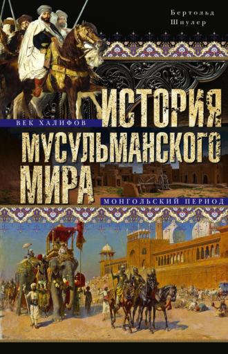 Бертольд Шпулер, История мусульманского мира: Век халифов. Монгольский период