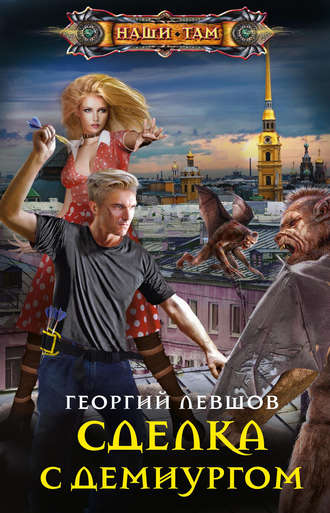 Георгий Левшов, Сделка с демиургом