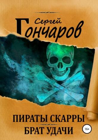 Сергей Гончаров, Пираты Скарры. Брат Удачи