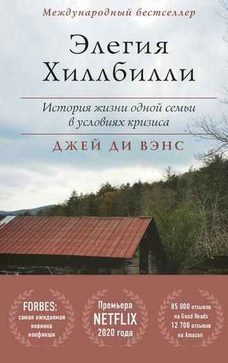 Джей Вэнс, Элегия Хиллбилли