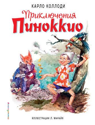 Карло Коллоди, Приключения Пиноккио