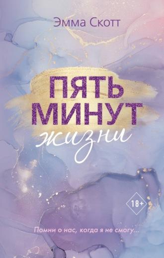 Эмма Скотт, Пять минут жизни