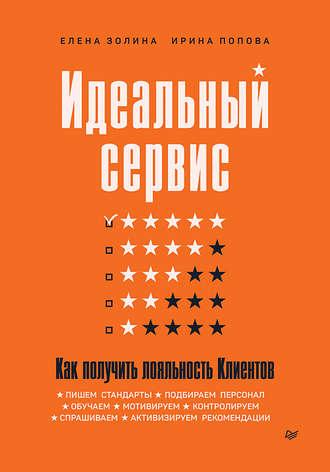 Елена Золина, Ирина Попова, Идеальный сервис. Как получить лояльность Клиентов