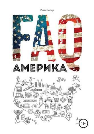 Роман Зинзер, FAQ Америка