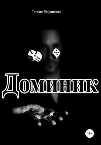 Татьяна Бердникова, Доминик